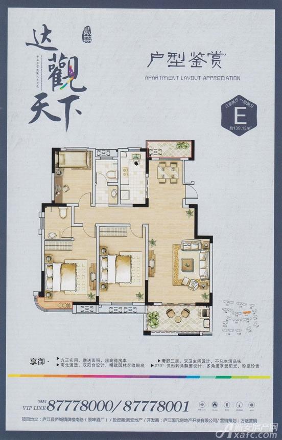 新安达观天下E户型3室2厅139.13平米