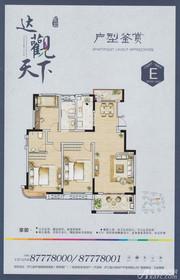 新安达观天下E户型3室2厅139.13㎡
