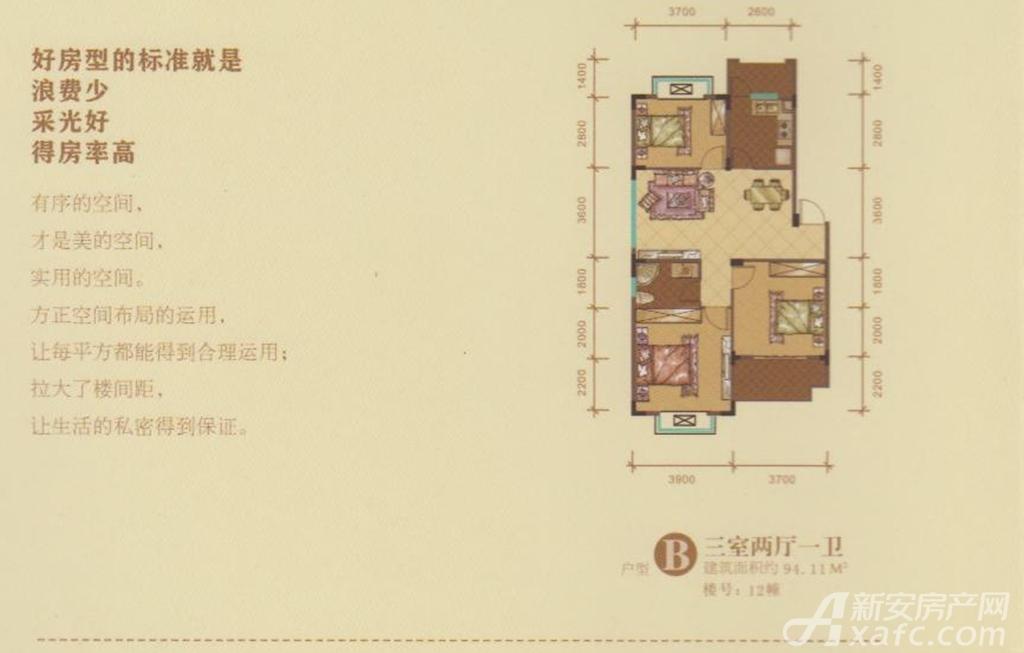 海纳国际B户型3室2厅94.11平米