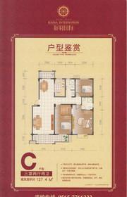 海纳国际C户型3室2厅127.4㎡