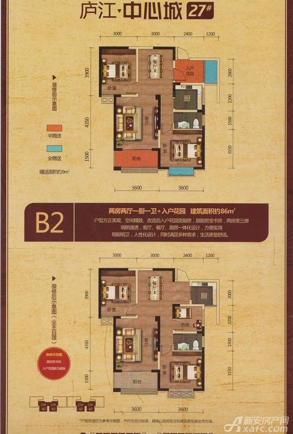 庐江中心城B2户型2室2厅86平米