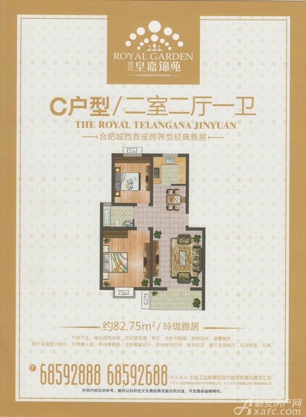 建邦皇嘉锦苑皇家锦苑C户型2室1厅82.75平米