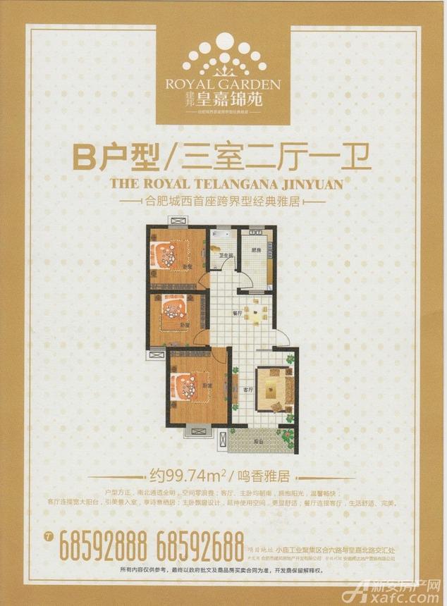 建邦皇嘉锦苑皇家锦苑B户型3室2厅99.74平米
