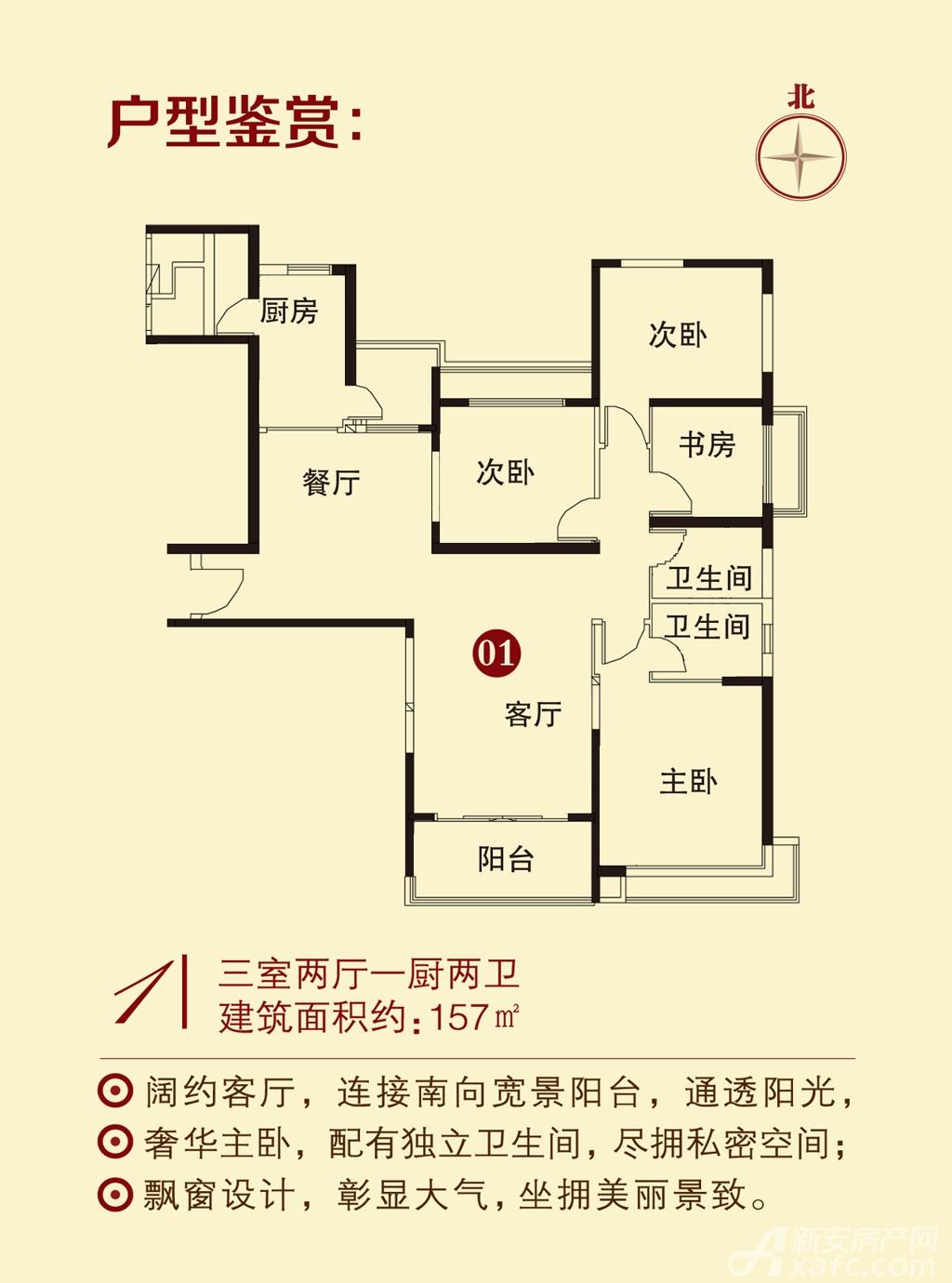 恒大城11#户型13室2厅157平米