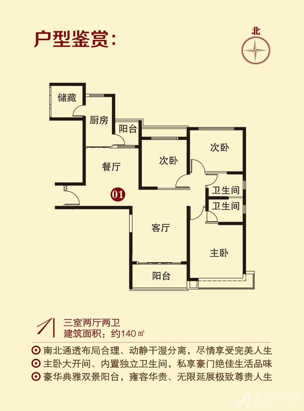 恒大城2#户型13室2厅140平米