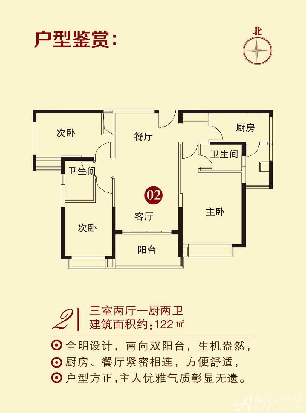 恒大城11#户型23室2厅122平米