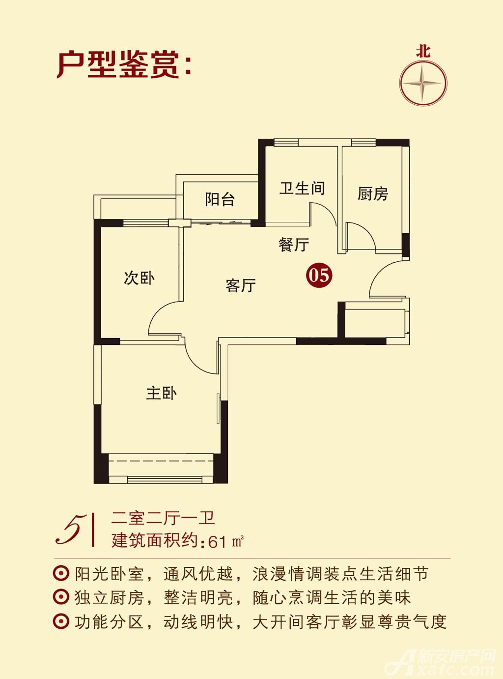 恒大城17#户型52室2厅61平米