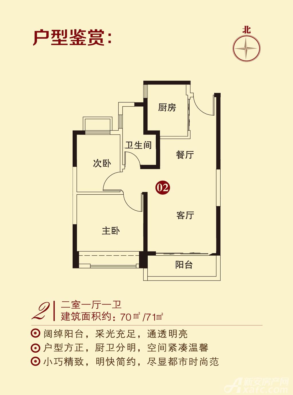 恒大城17#户型22室1厅70平米