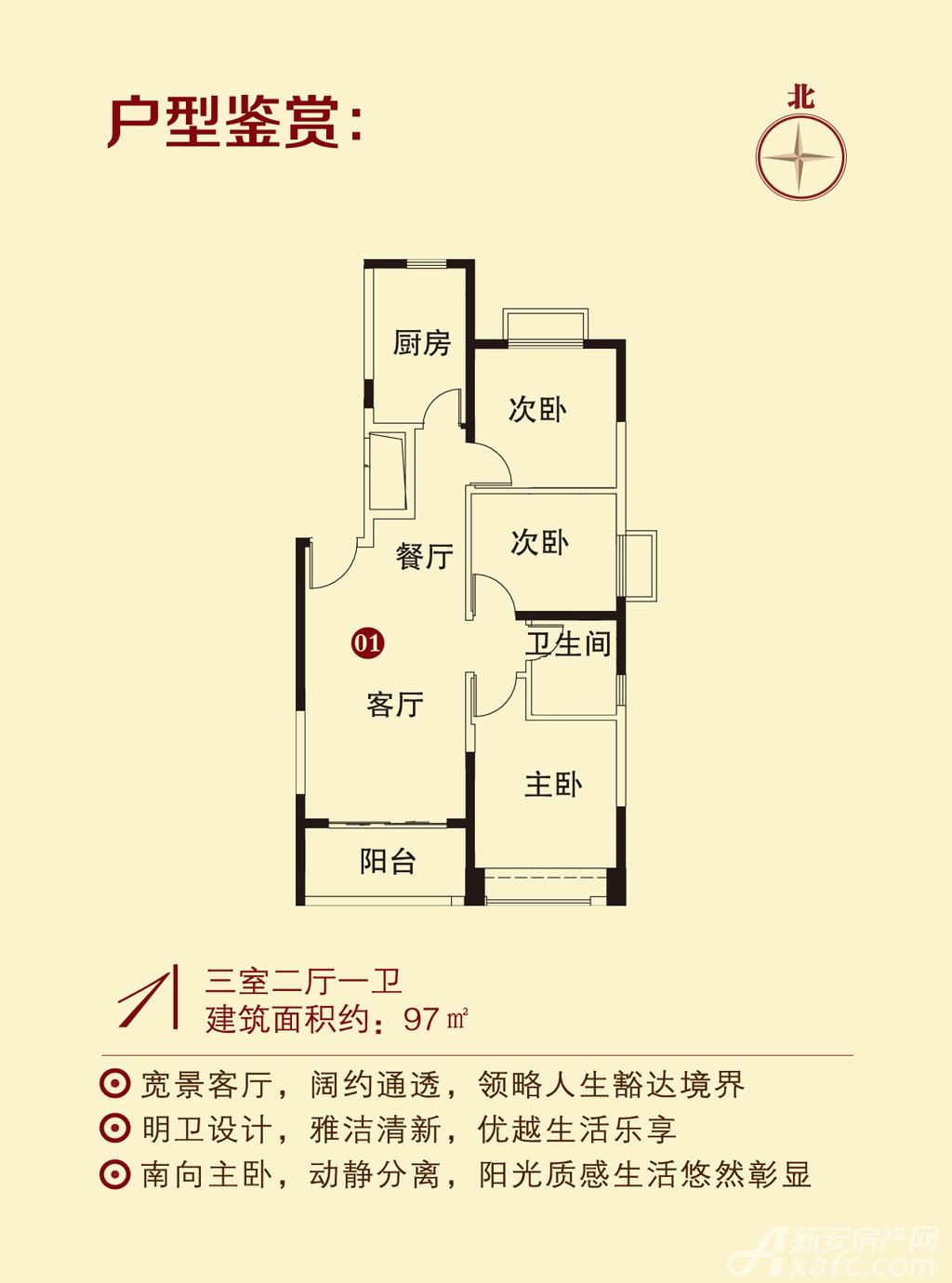 恒大城17#户型13室2厅97平米