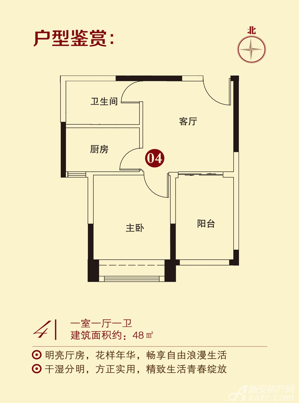 恒大城17#户型41室1厅48平米