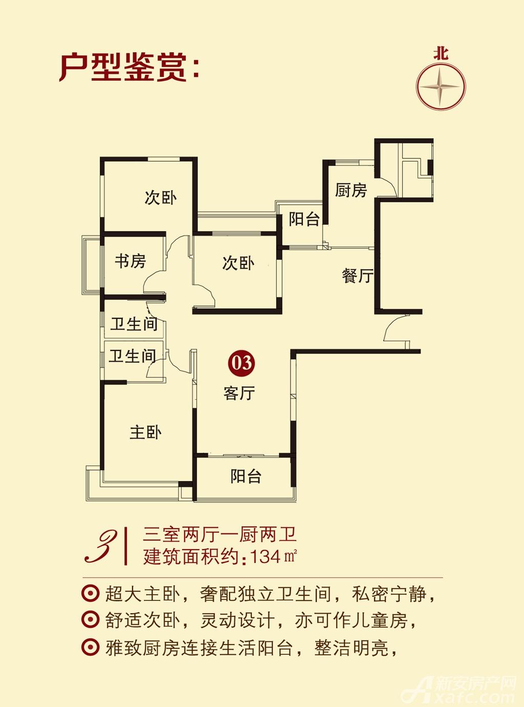 恒大城11#户型33室2厅134平米