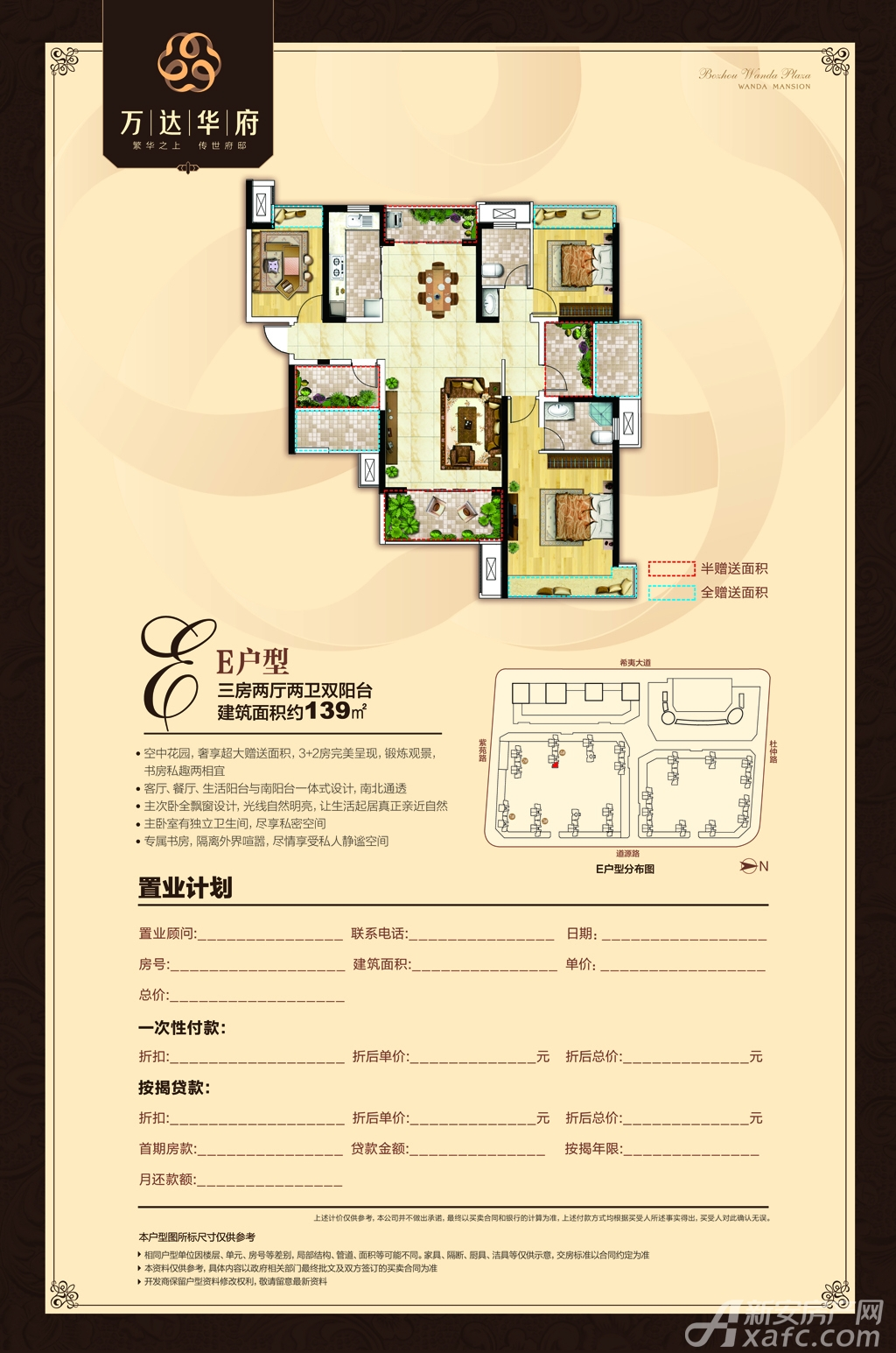 亳州万达广场E户型3室2厅139平米