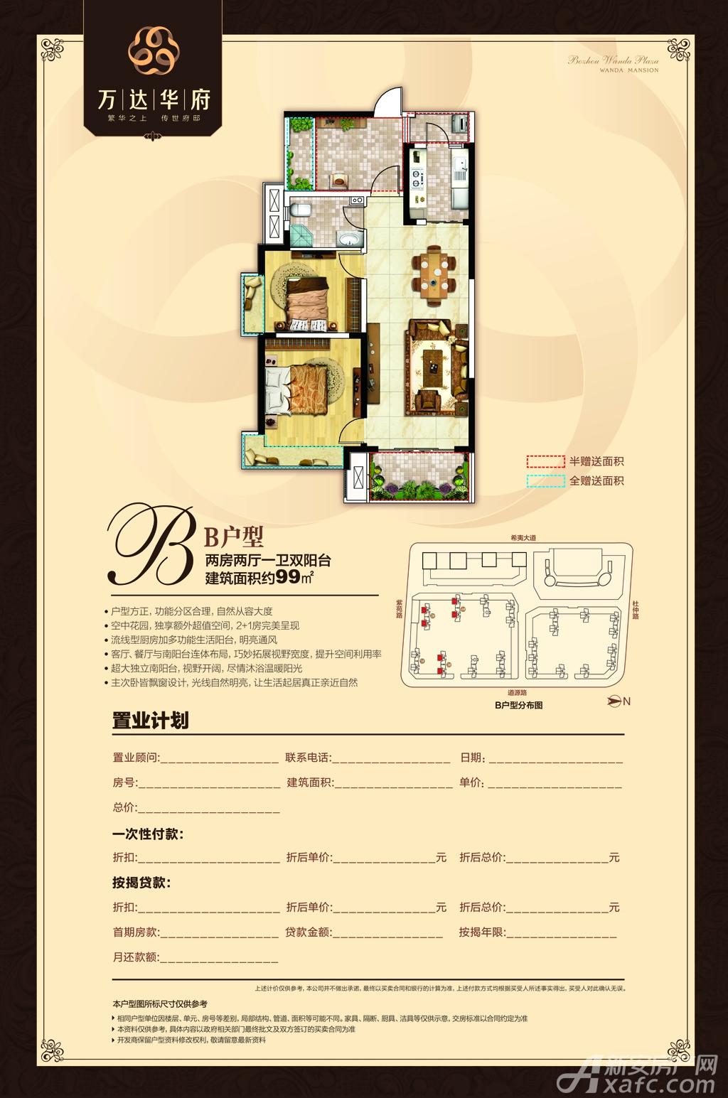 亳州万达广场B户型2室2厅99平米