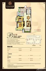 亳州万达广场B户型2室2厅99㎡