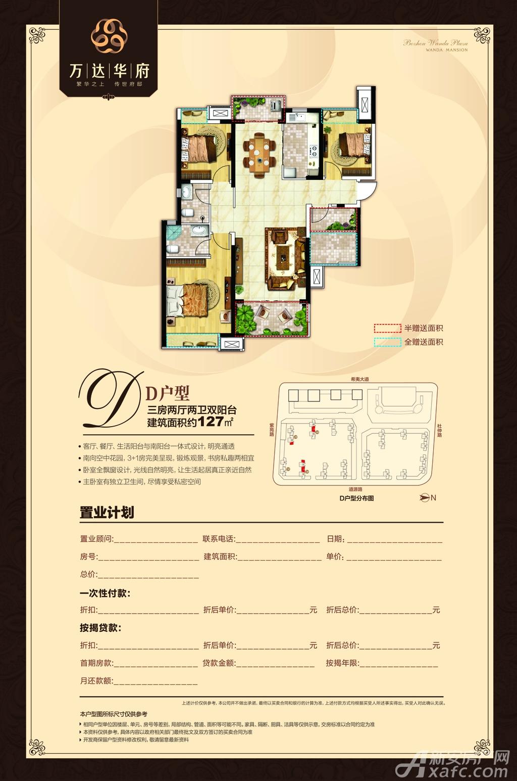 亳州万达广场D户型3室2厅127平米