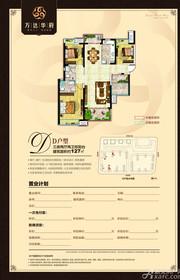 亳州万达广场D户型3室2厅127㎡