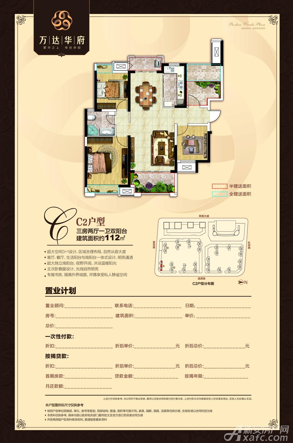 亳州万达广场C2户型3室2厅112平米