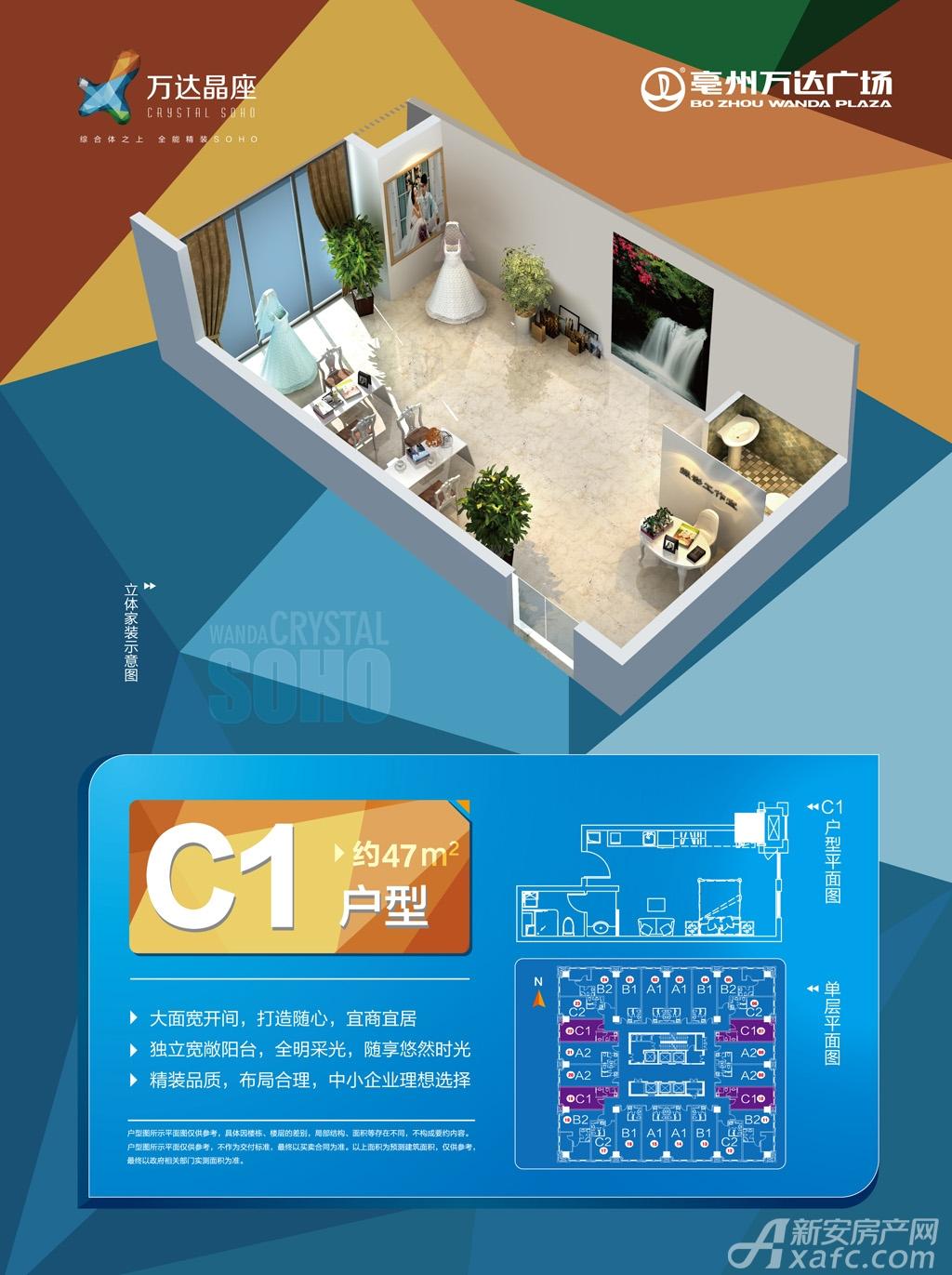 亳州万达广场精装soho C1户型1室1厅47平米