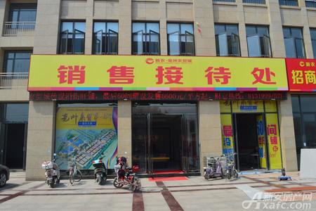 新农亳州农贸城实景图