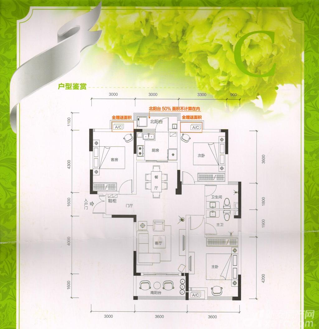 古井府南花园C户型3室2厅118.4平米