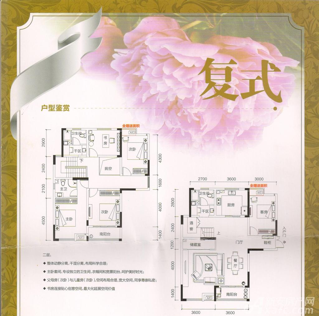 古井府南花园复式户型5室3厅238.3平米