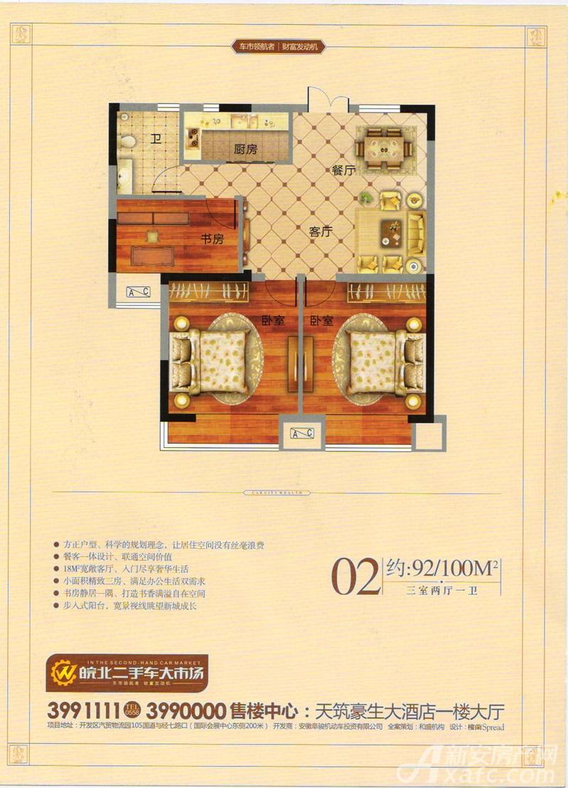 皖北二手车大市场户型图3室2厅92平米