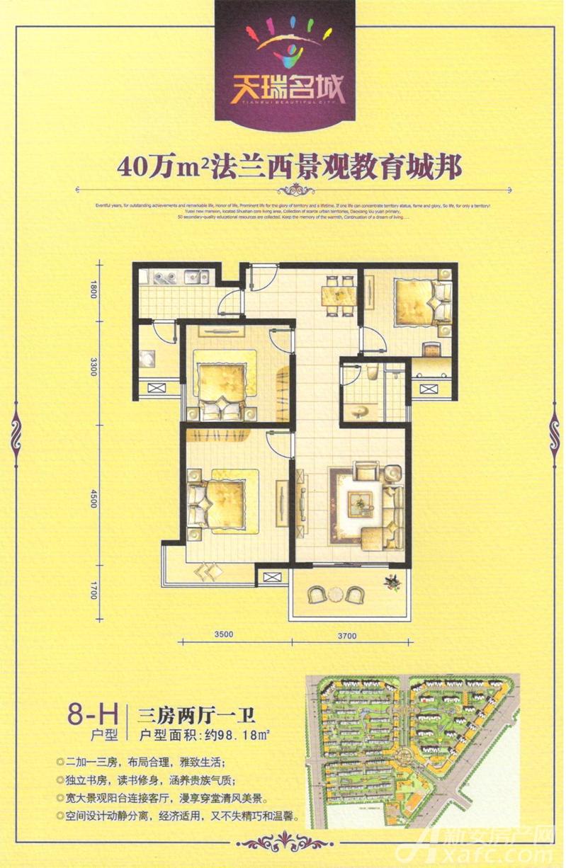 天瑞名城8—H户型3室2厅98.18平米