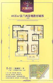 天瑞名城8—H户型3室2厅98.18㎡