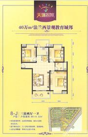 天瑞名城8—J户型3室2厅110.22㎡