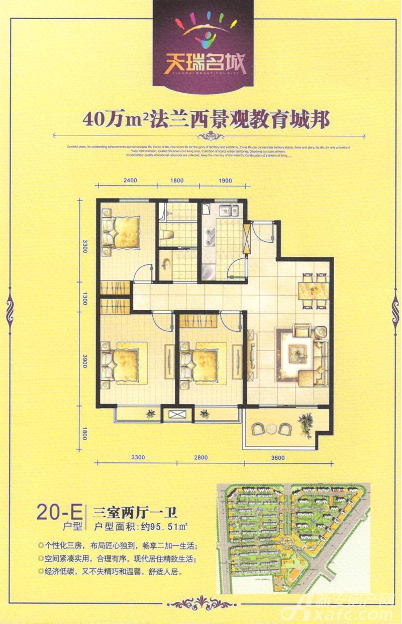 天瑞名城20—E户型3室2厅95.51平米
