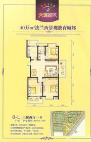 天瑞名城8—L户型3室2厅116.73㎡