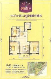 天瑞名城8—K户型3室2厅116.72㎡