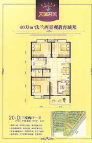 天瑞名城20—D户型3室2厅101.24㎡