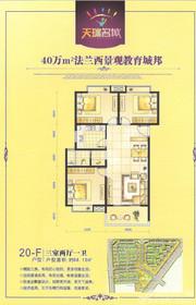 天瑞名城20—F户型3室2厅98.15㎡