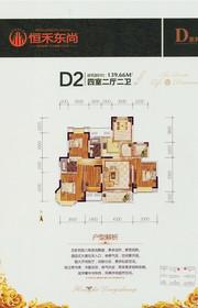 恒禾东尚四室两厅两卫D2户型4室2厅139.66㎡