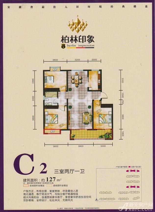 广元柏林印象C2户型3室2厅127平米