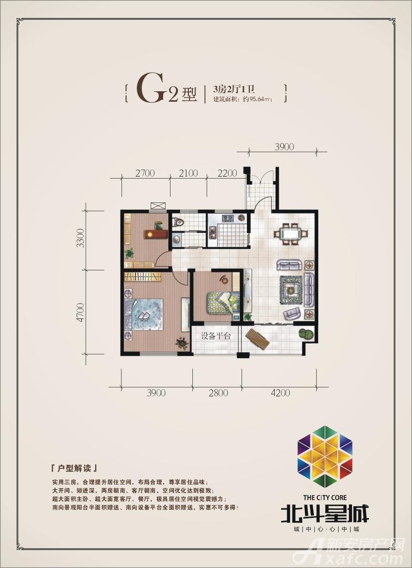 井湖北斗星城高层G2户型3室2厅95.64平米