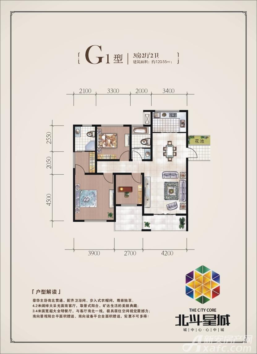 井湖北斗星城高层G1户型3室2厅120.55平米