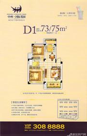 中州国际花园D1户型2室2厅75㎡