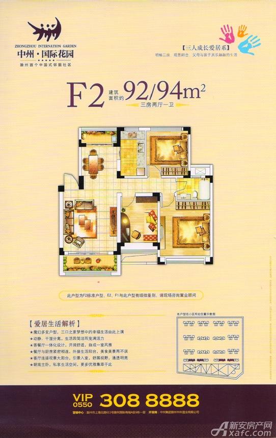 中州国际花园F2户型3室2厅94平米