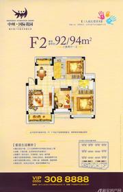 中州国际花园F2户型3室2厅94㎡