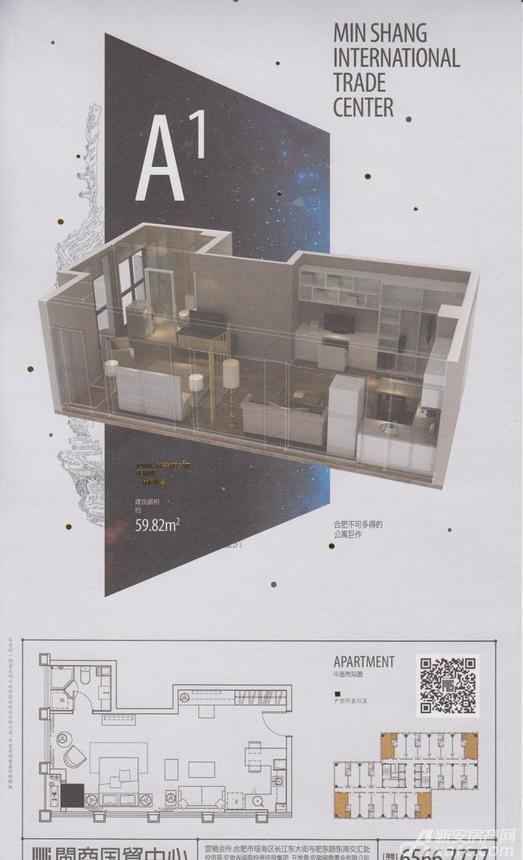 闽商国贸中心A1户型1室1厅59.82平米