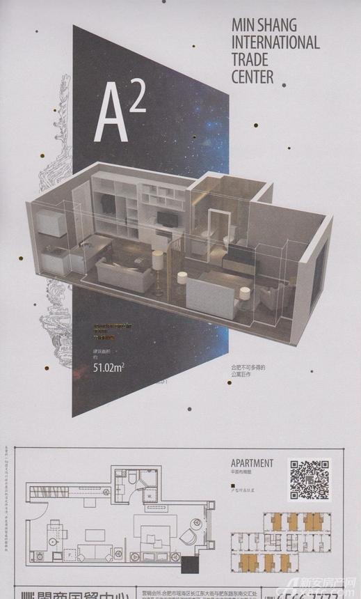 闽商国贸中心A2户型1室1厅51.02平米