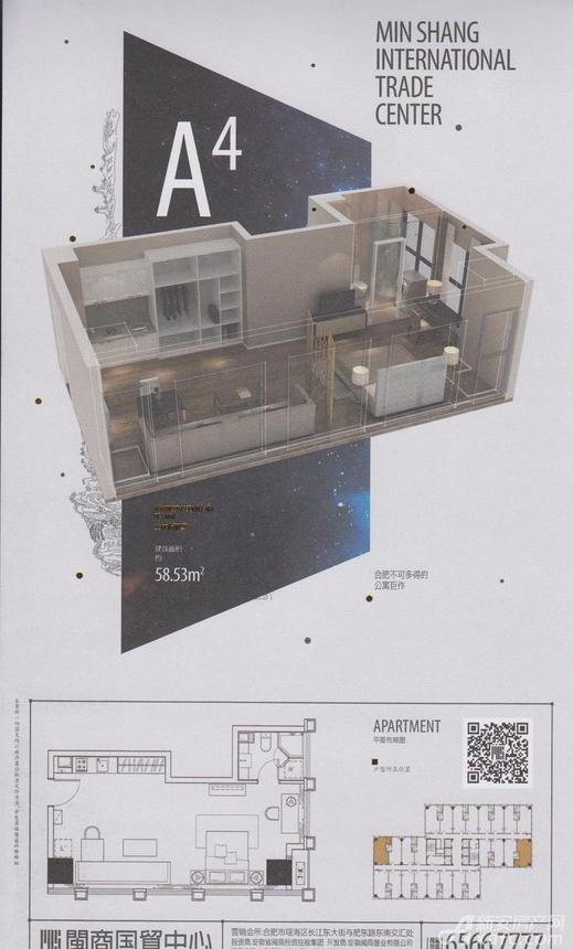 闽商国贸中心A4户型1室1厅58.53平米