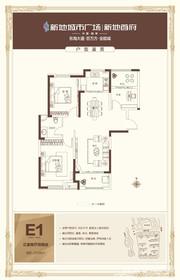 新地城市广场105㎡户型图3室2厅105㎡