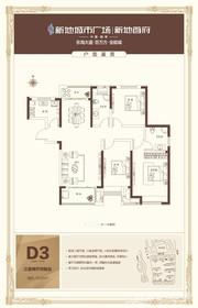 新地城市广场127㎡户型图3室2厅127㎡