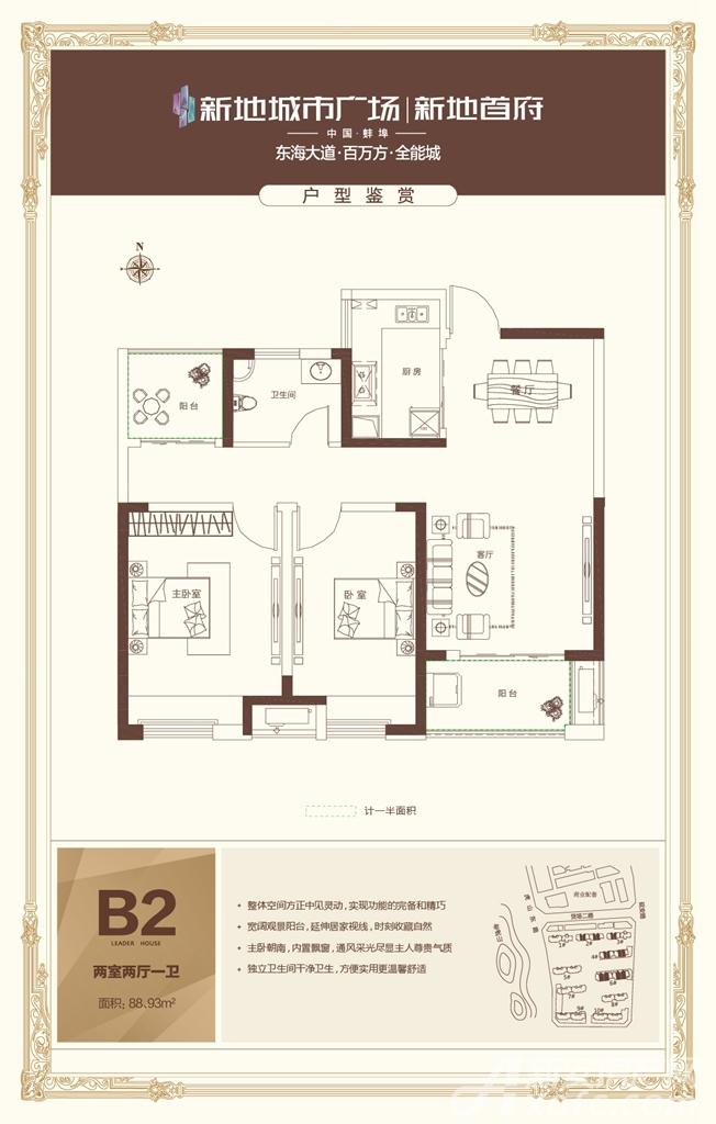 新地城市广场88.93㎡户型图2室2厅88.93平米