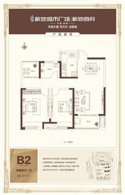 新地城市广场88.93㎡户型图2室2厅88.93㎡