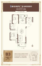 新地城市广场108㎡户型图3室2厅108㎡