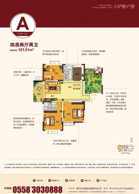乐业阳光城A户型4室2厅121.51平米